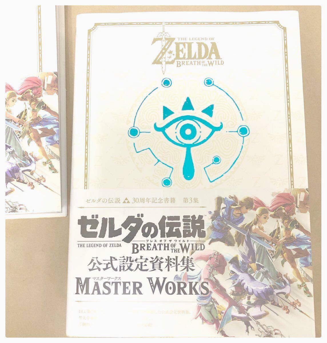【新品未使用品】ゼルダの伝説 公式 設定資料集 30周年記念 第3集