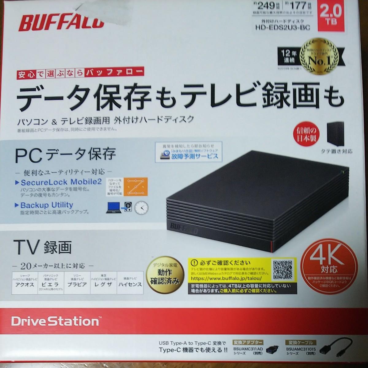 外付けハードディスクHD-EDS2U3-BC [HD-EDS-Cシリーズ 2TB ブラック]