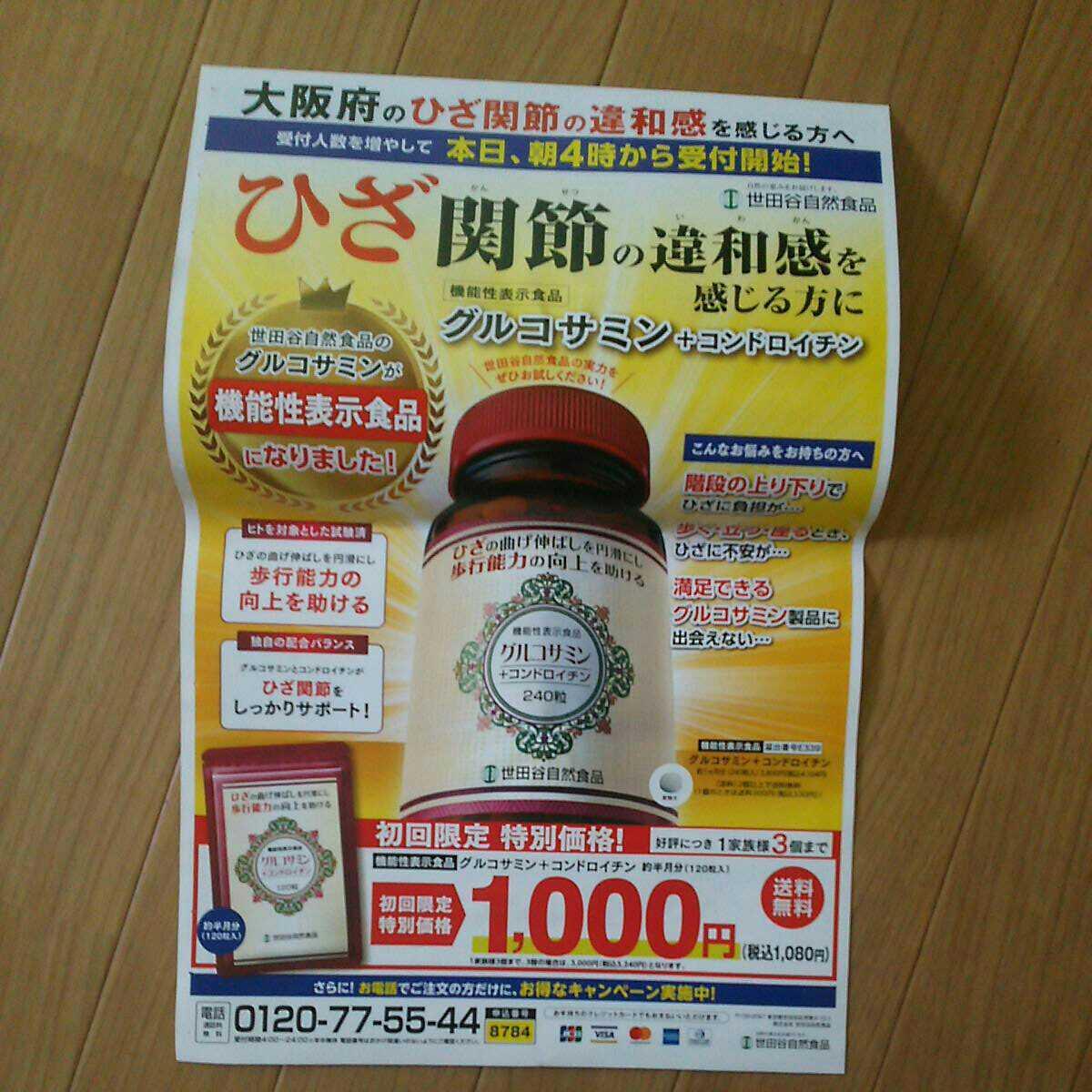 世田谷自然食品 グルコサミン+コンドロイチン 初回限定 特別価格 キャンペーン広告紙 差出有効期限:2022.5/16迄_画像3
