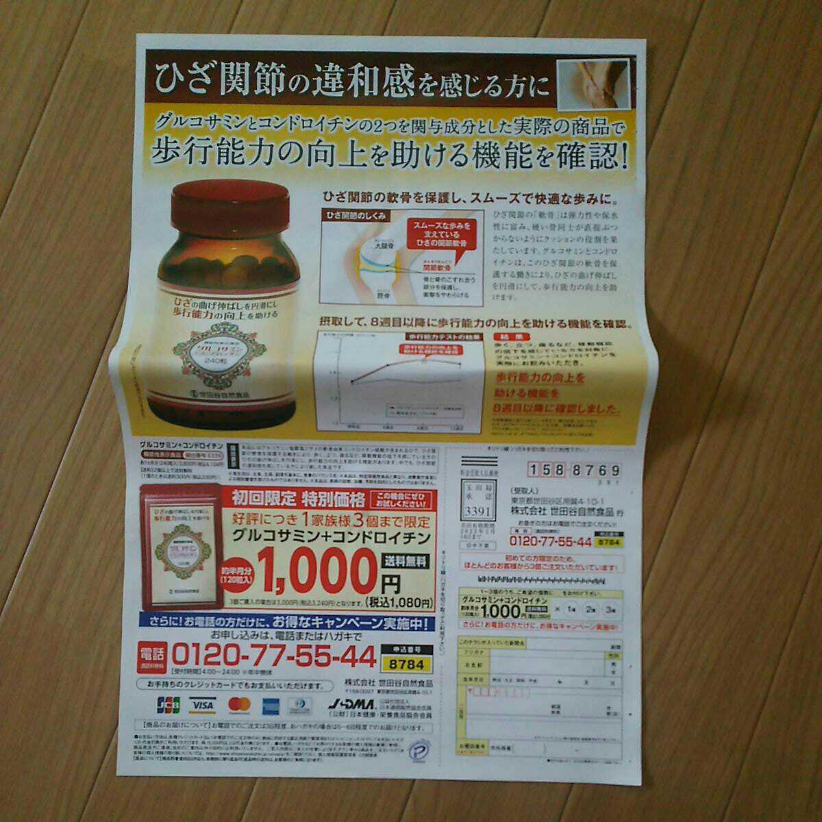 世田谷自然食品 グルコサミン+コンドロイチン 初回限定 特別価格 キャンペーン広告紙 差出有効期限:2022.5/16迄_画像1