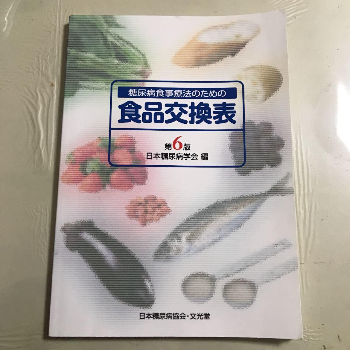 糖尿病食事療法のための食品交換表 第6版 日本糖尿病学会 編