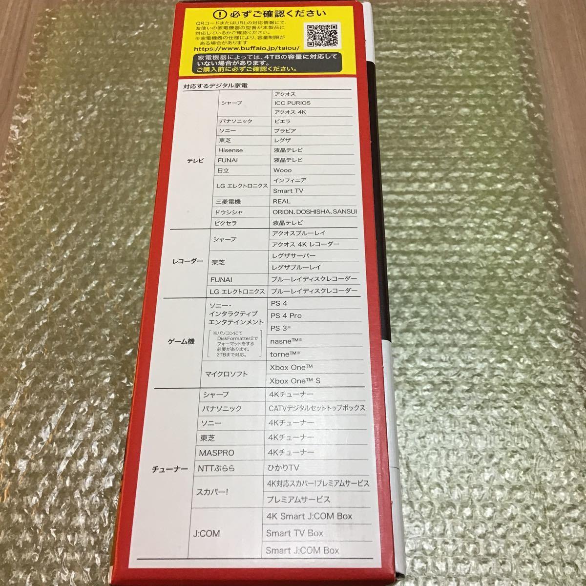 外付けハードディスク 2.0TB BUFFALO USB3.1(Gen.1)対応 外付けHDD HD-LD2.0U3-BKA