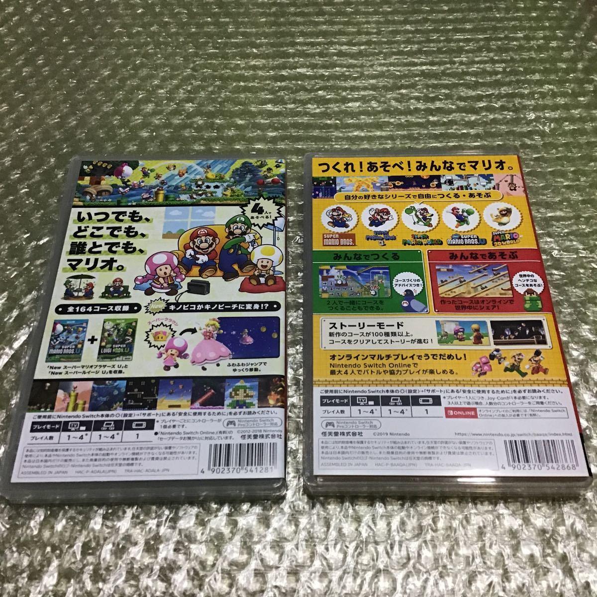 NewスーパーマリオブラザーズUデラックス + スーパーマリオメーカー2  ニンテンドースイッチソフト Switch 新品同様