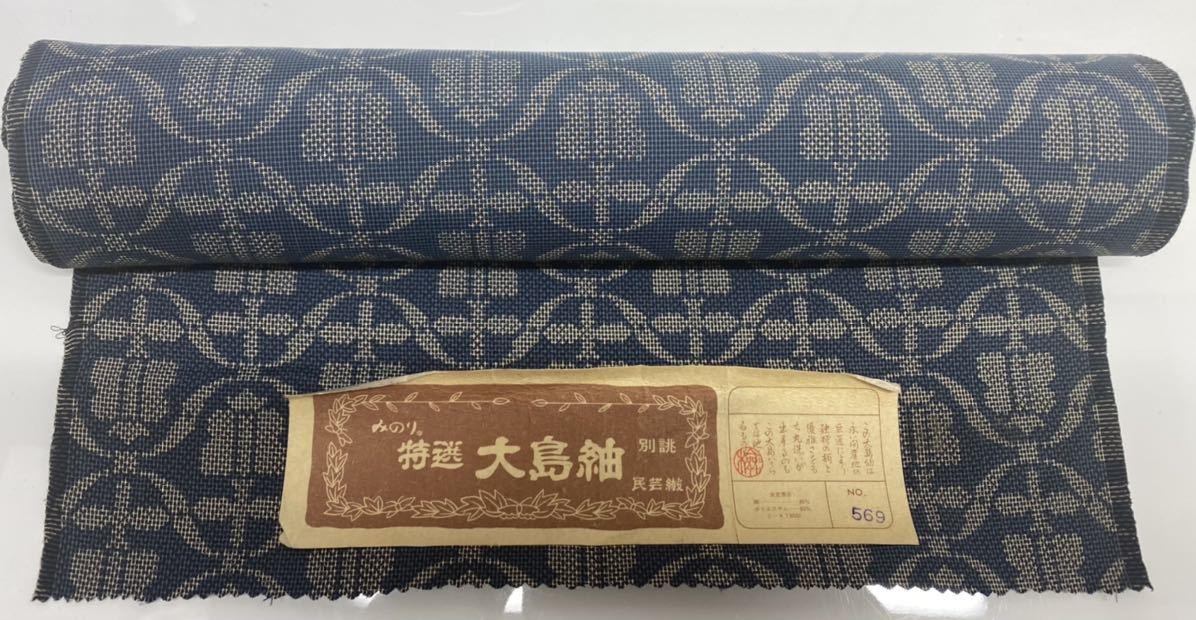 大島紬 新古品反物_画像1