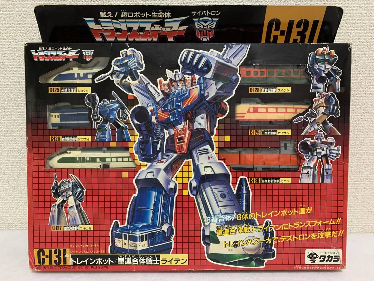 希少 トランスフォーマー C-131 重連合体戦士 ライデン トレインボット ヘッドマスターズ G1 当時物 タカラ TF 玩具 超合金