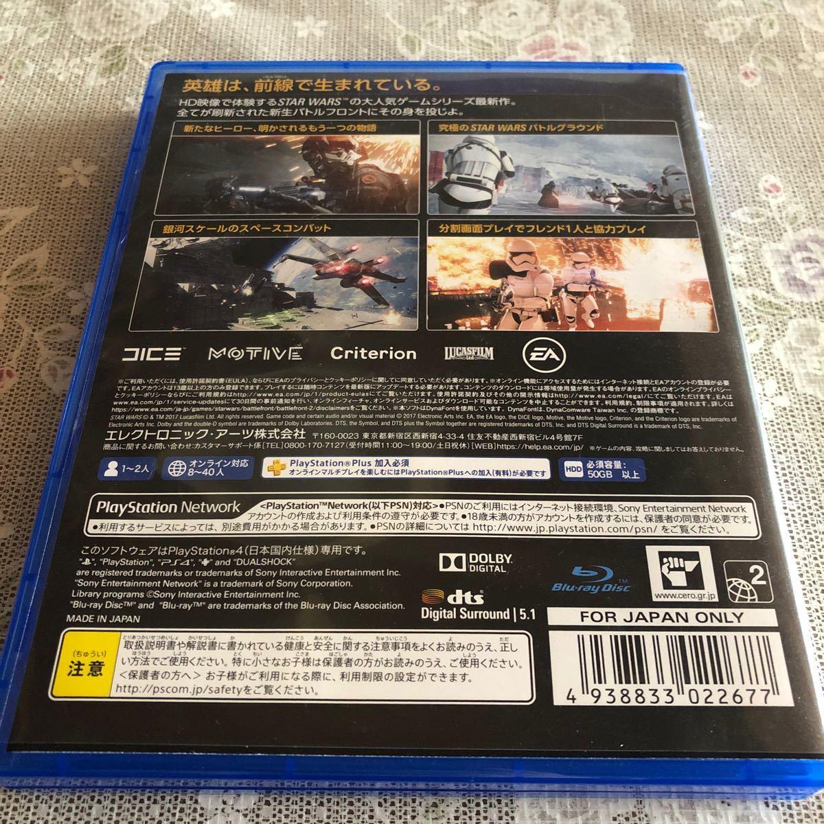 【PS4】 スター・ウォーズ バトルフロントII スタンダードエディション