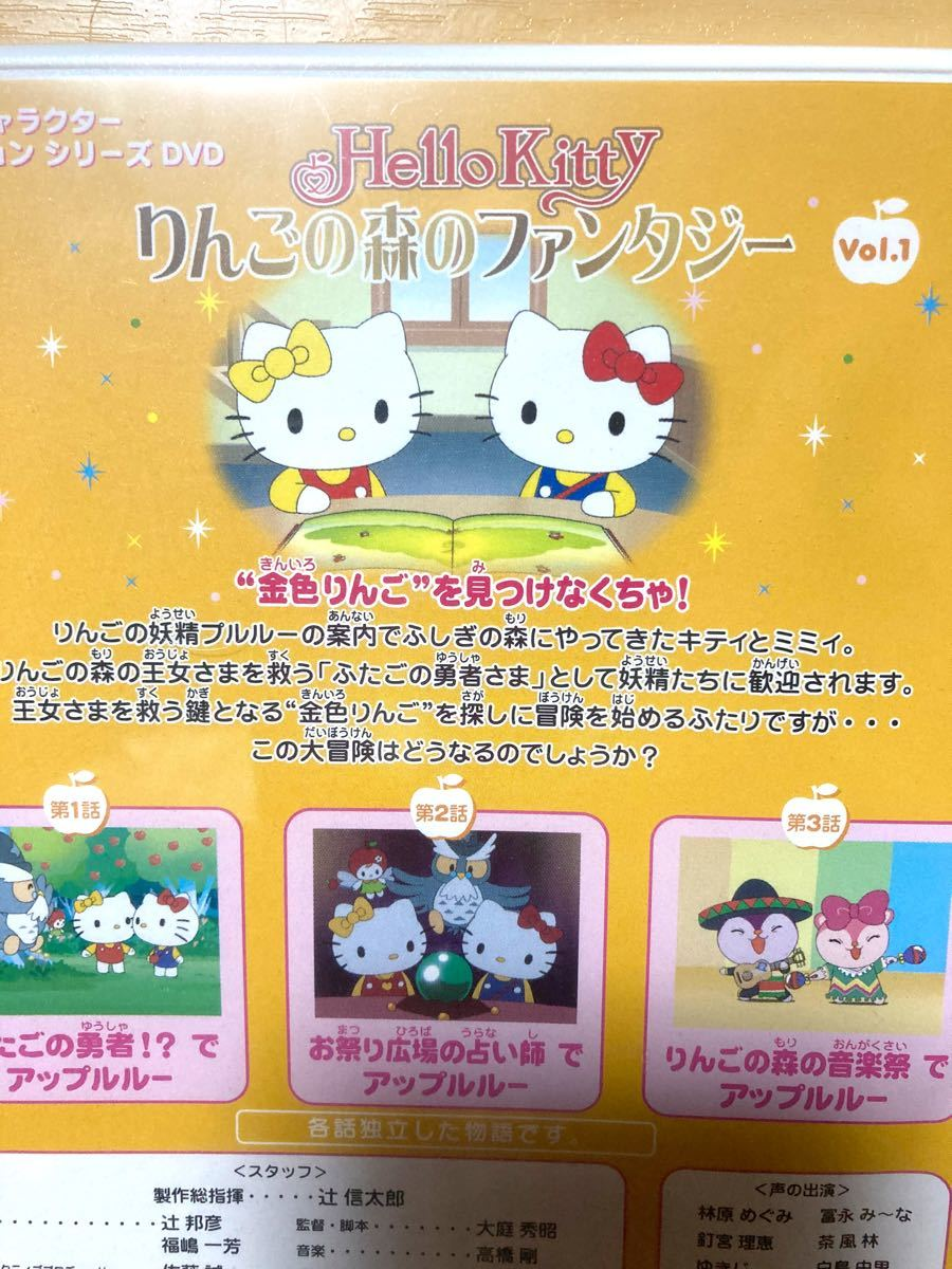 DVD 『Hello Kitty りんごの森のファンタジー』Vol.1 新品未開封