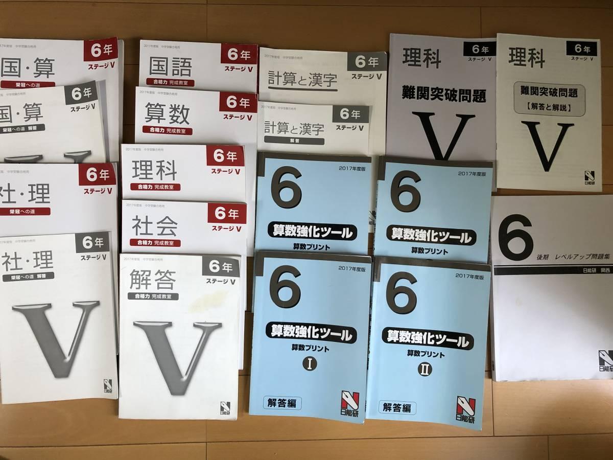 送料込 日能研 6年 後期 中学受験 ステージV 4科目 合格力完成教室 国語 算数 理科 社会 問題集 教材 テキスト 強化ツール 難関突破問題