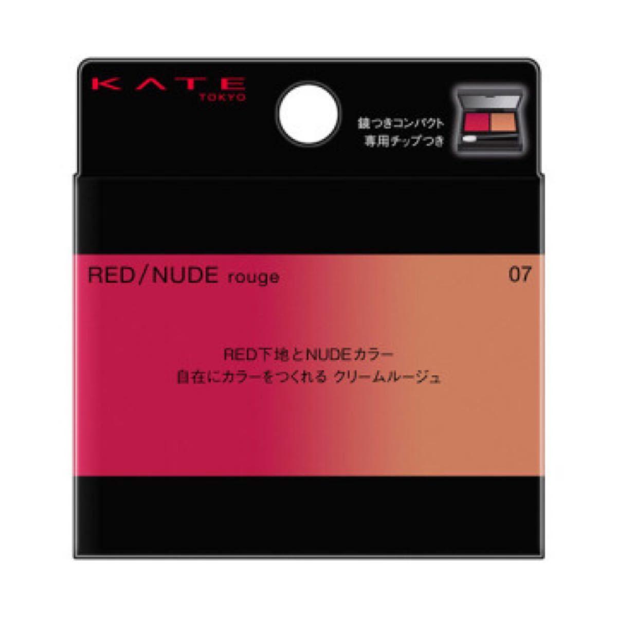 カネボウ KATE ケイト『自分に似合う赤』を作れるクリームタイプの口紅 07色