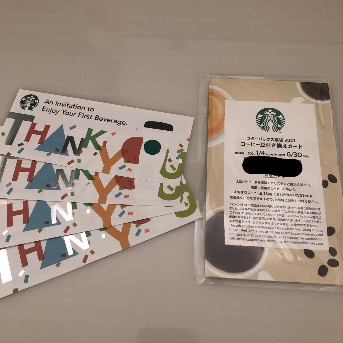 スターバックスドリンクチケット4枚・コーヒー豆引き換えカード1枚