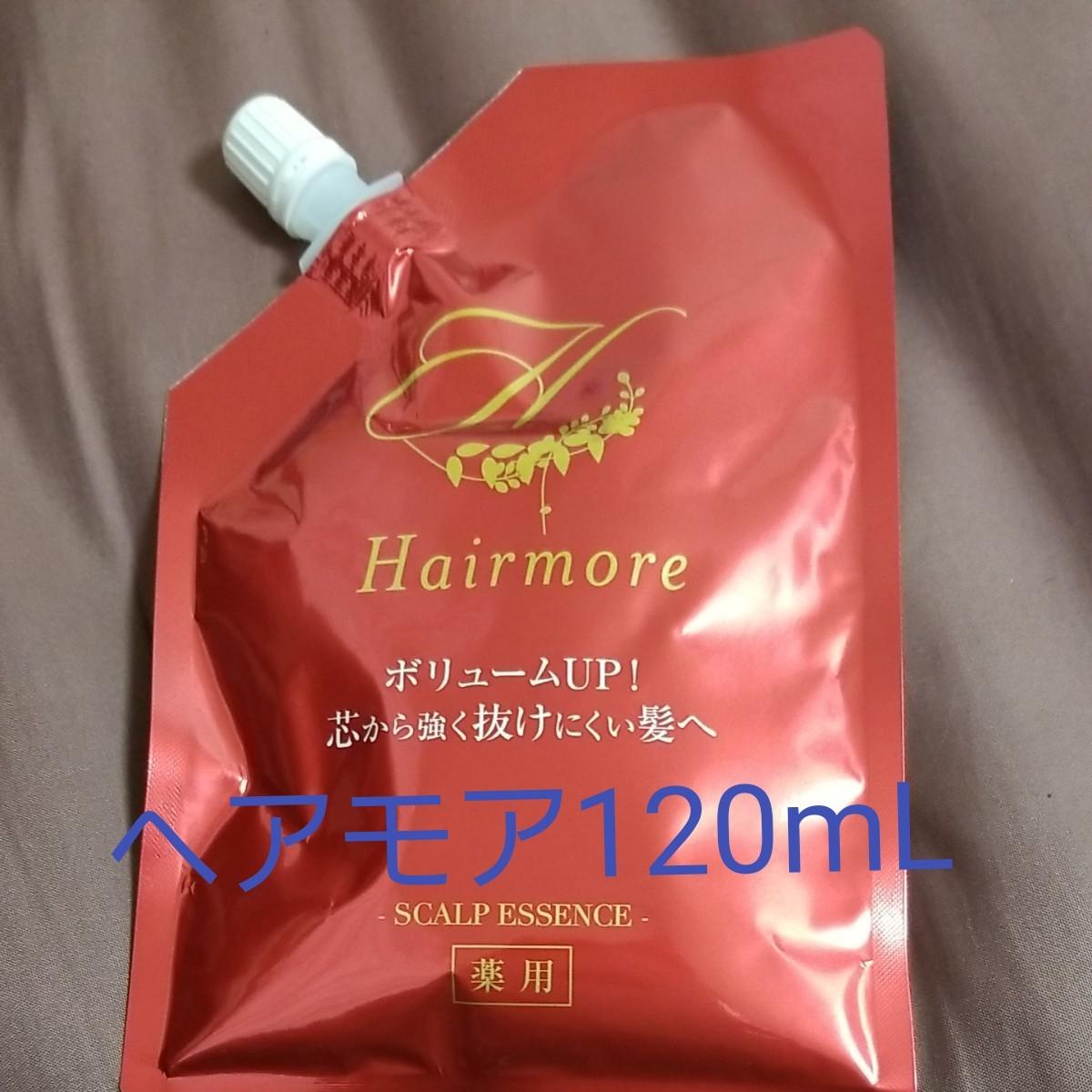 薬用 育毛剤☆ヘアモア 詰め替え用120mL