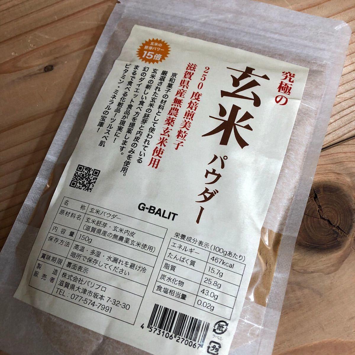 究極の玄米パウダー 500g 美粒子タイプ 滋賀県産無農薬近江米使用 玄米 玄米粉 UP HADOO 無添加 無着色 無香料 無糖_画像4