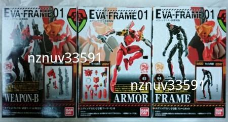 送198~EVA-FRAME01エヴァフレーム3種エヴァンゲリオン2号機03アーマーセット04フレームセット08オプションセットB(武器セット2&輸送台S型_画像1