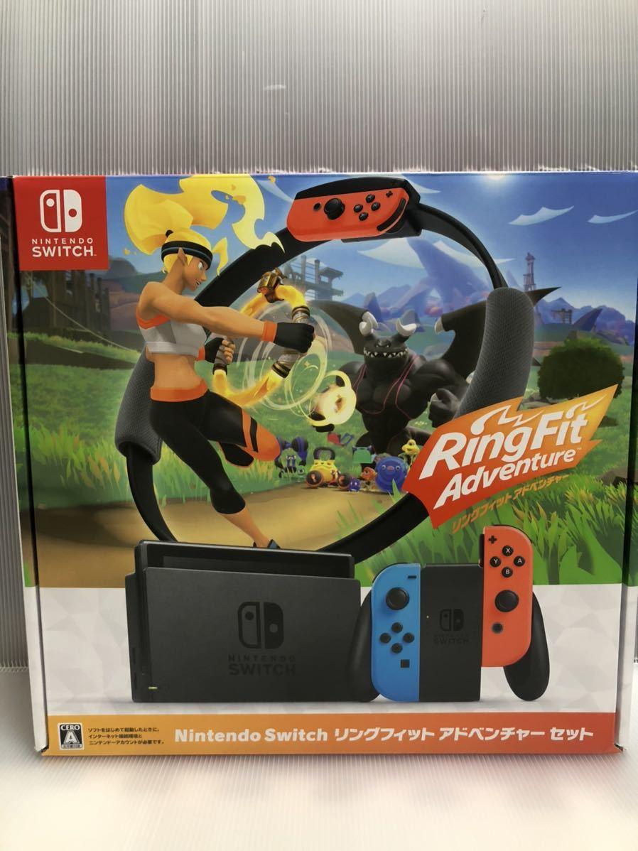 1円スタート Nintendo Switch リングフィットアドベンチャーセット 本体 任天堂 ニンテンドー スイッチ 動作確認済