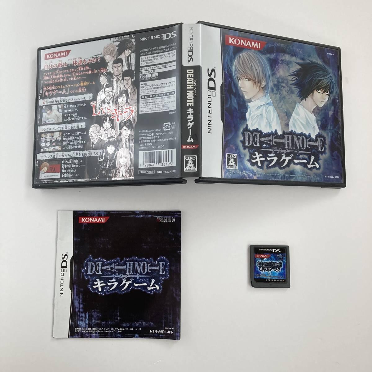 任天堂DS デスノート キラゲーム 螺旋の罠 Lを継ぐ者 / Lot 3 Death Note DS Kira Game Rasen no Trap L wo Tsugu mono Nintendo NDS Japan