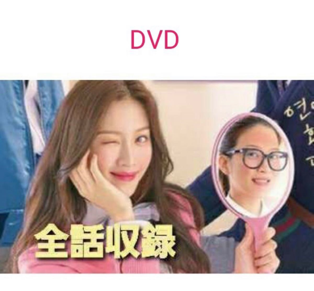 韓国ドラマ 女神降臨 全話DVD