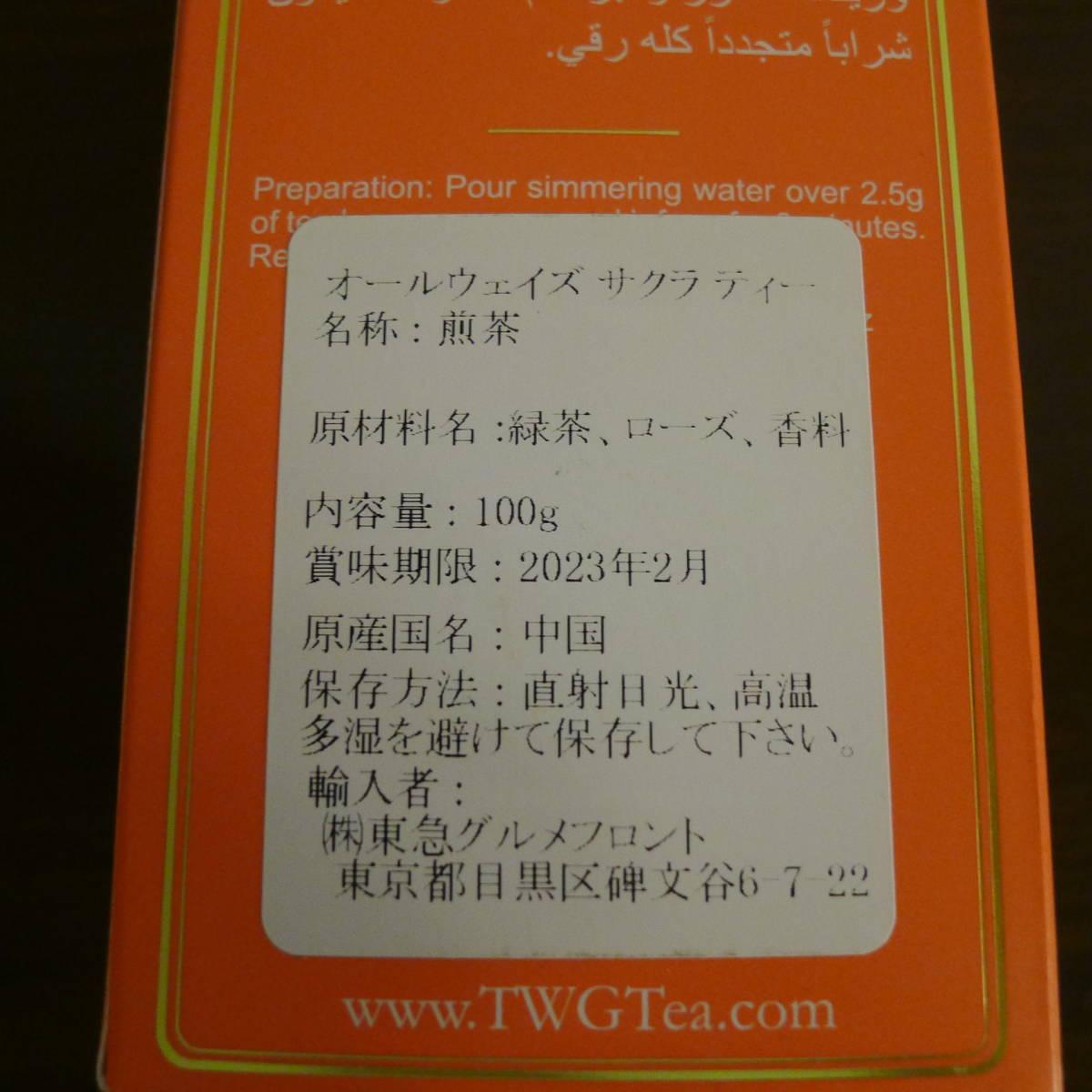 新品TWG オールウェイズサクラ 茶葉100g缶 ローズ緑茶 (ルースティー煎茶 グリーンティー チェリー TEA ティーダブルジーティー紅茶_画像3