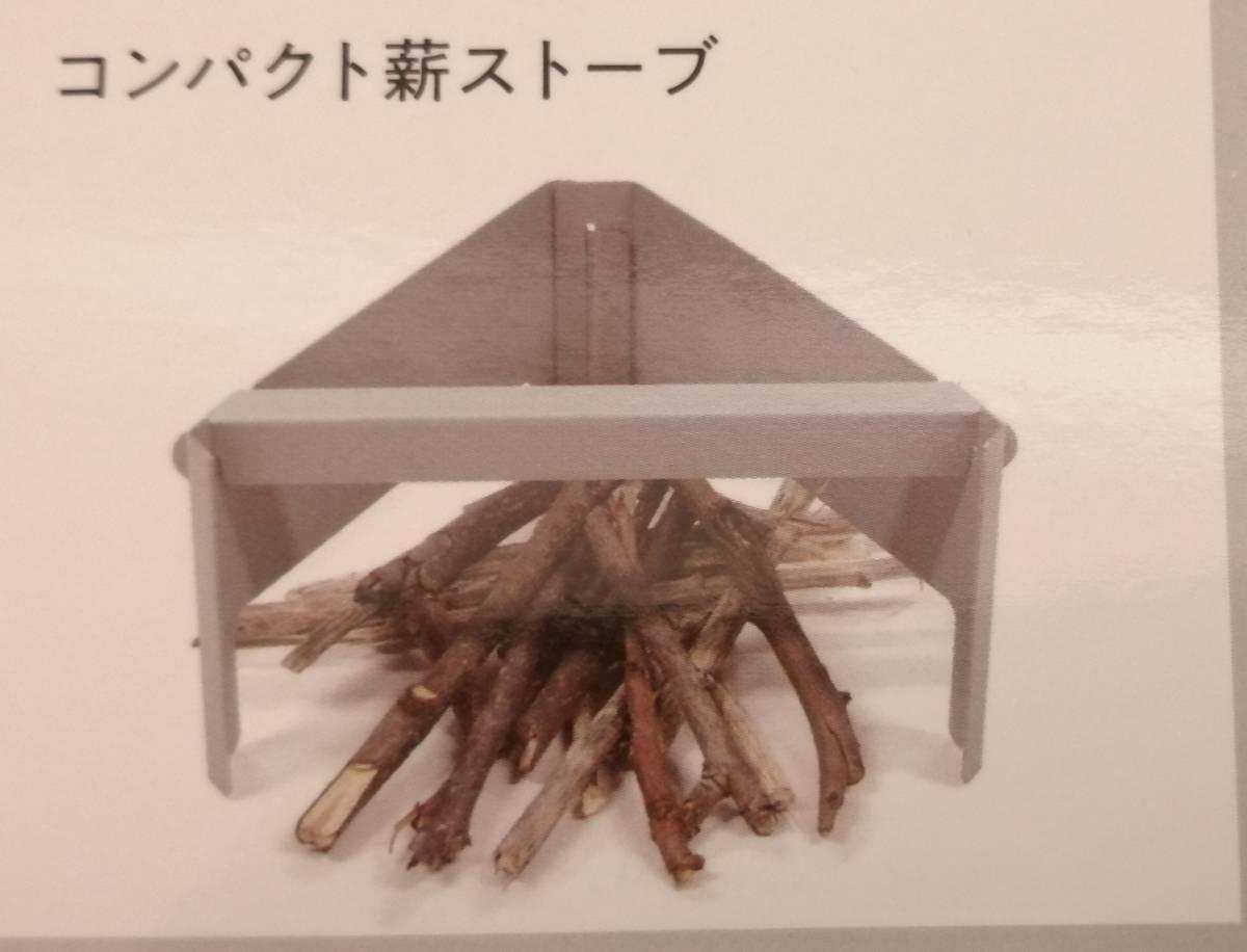 コンパクト薪ストーブ 超小型 11.3×14.3×7㎝ ソロキャンプに おまけ付