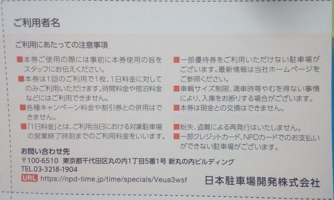 在庫20枚あり 送料63円可 数量1で1枚 日本駐車場開発 時間貸し駐車場の1日駐車料金30%割引券 10月31日まで⑥_画像2