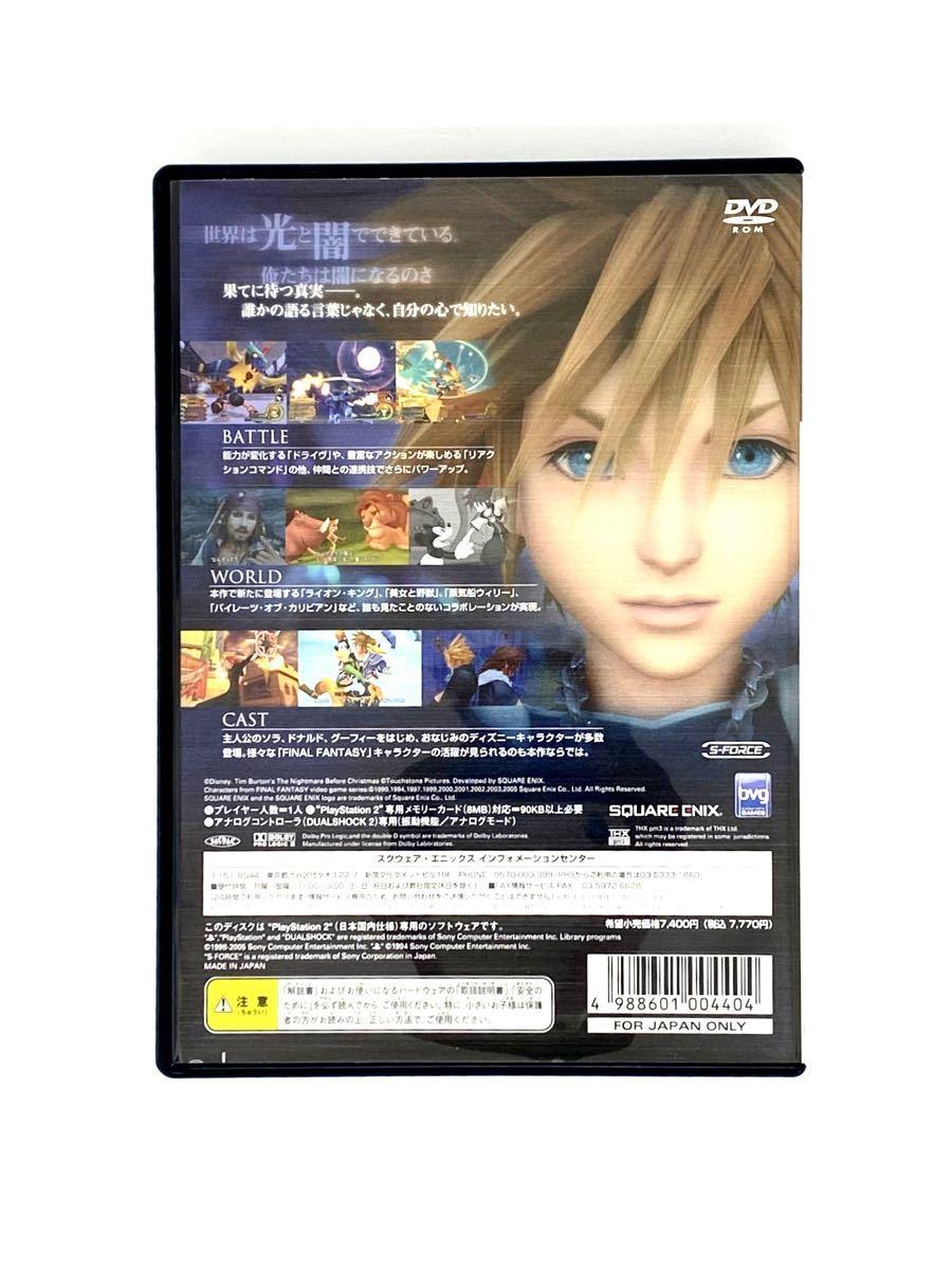 キングダムハーツ2 PS2 即日発送 プレステ2ソフト ゲーム