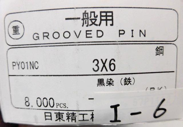 I-6 新品置き古し グルーブピン M3×6  鋼 黒染(鉄) 8000本_画像3