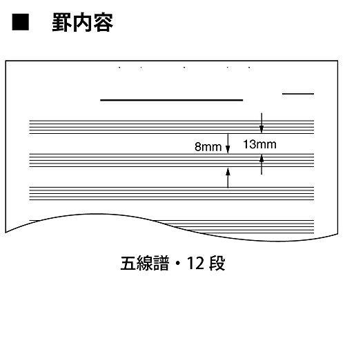 1個 コクヨ ノート キャンパス 音楽帳 レポートタイプ A4 5線譜12段 30枚 オン-70N_画像2
