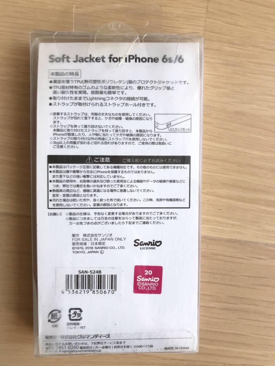 新品未開封 グルマンディーズ iPhone6/6s ハローキティ りんご ソフトジャケット サンリオ_画像2