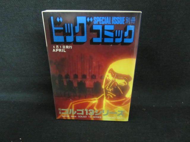ビッグコミック 4月1日発行 ゴルゴ13シリーズ 日焼け有/QER_画像1
