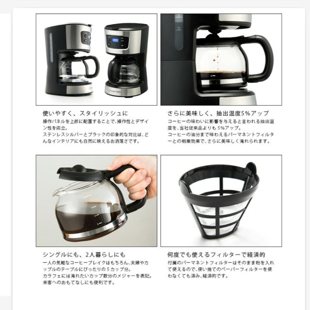 コーヒーメーカー ベーシックドリップ 7620JP