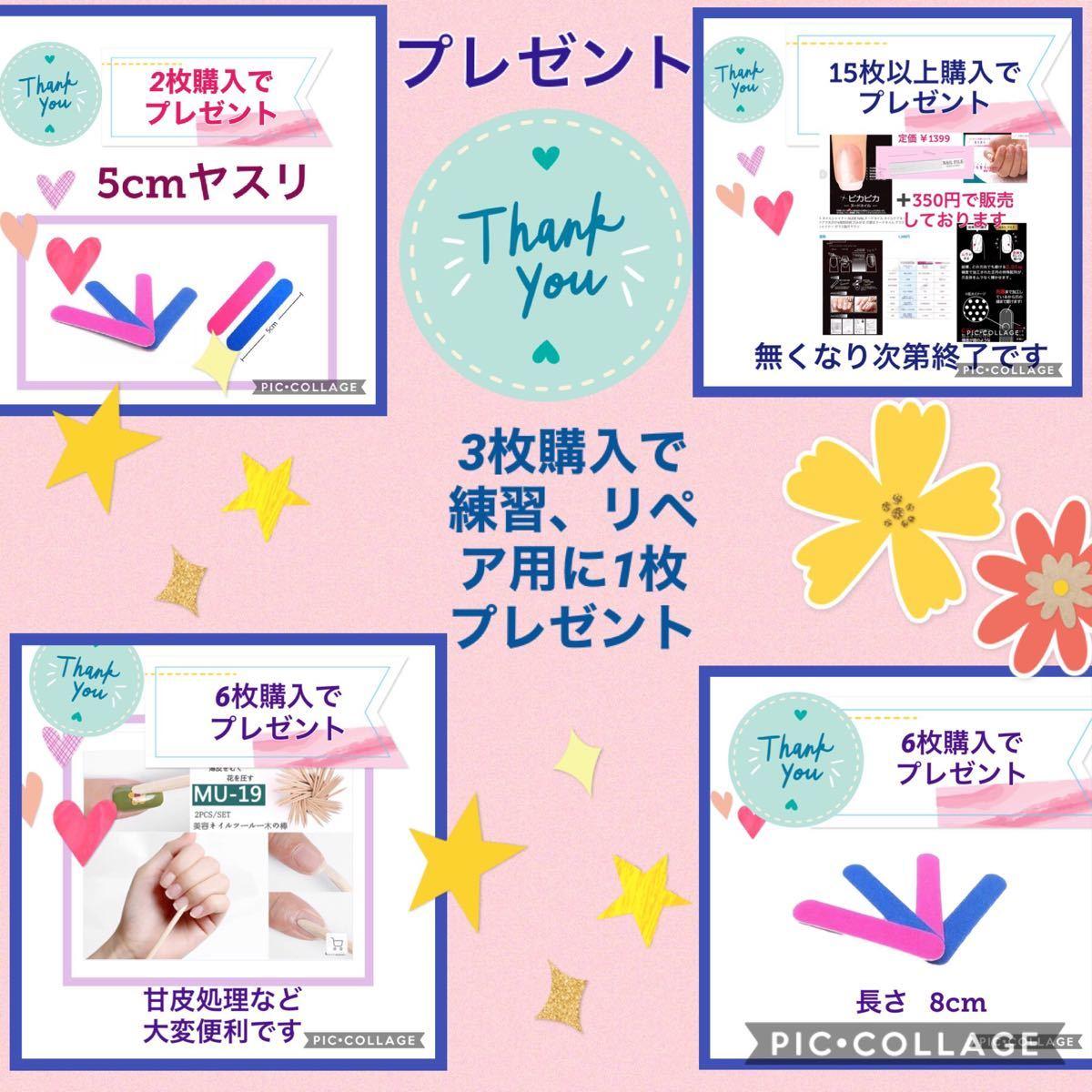 【高品質タイプ】3枚購入で1枚プレゼント!ジェルネイルシール☆。.:*・゜
