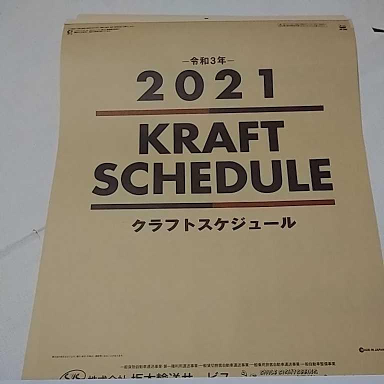クラフトスケジュール 壁掛けカレンダー 2021③_画像1