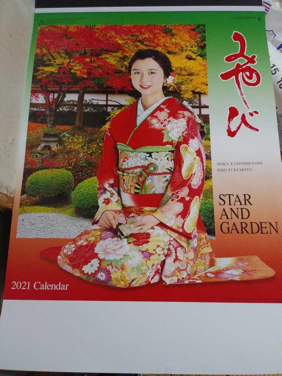 みやび 上白石萌歌 福本莉子 壁掛けカレンダー2021①_画像1