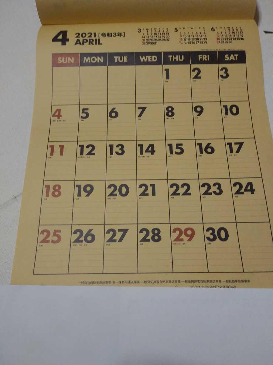 クラフトスケジュール 壁掛けカレンダー 2021③_画像2