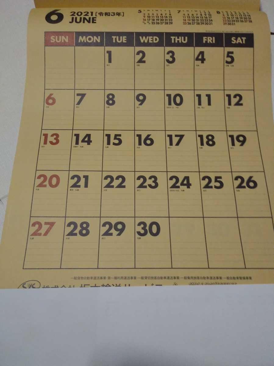 クラフトスケジュール 壁掛けカレンダー 2021③_画像3