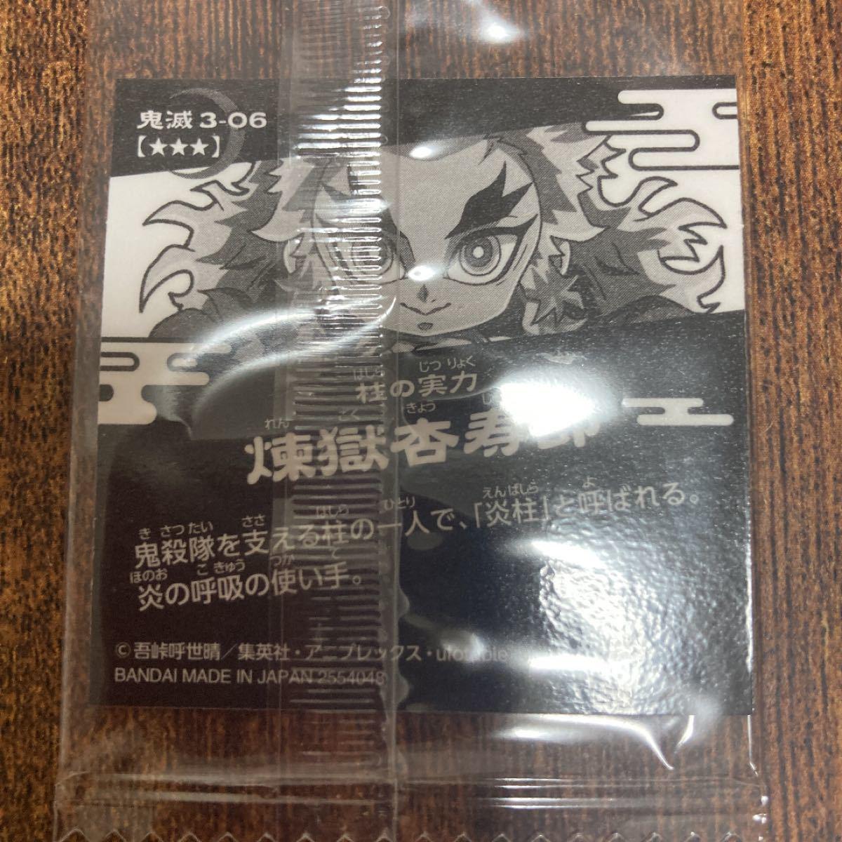鬼滅の刃 ウエハース シール スーパーレア 煉獄杏寿郎06