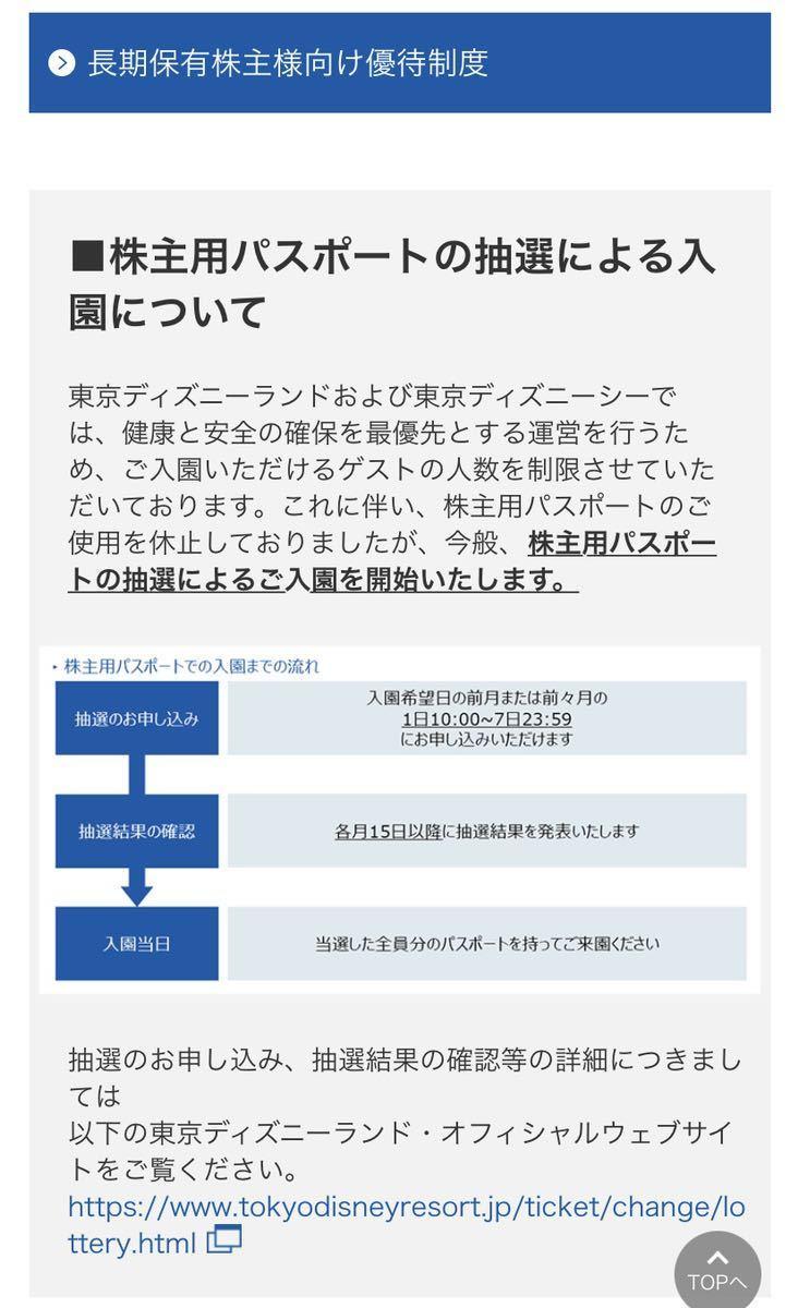 送料無料 オリエンタルランド 株主優待券 3枚 東京ディズニーリゾート ディズニーランド ディズニーシー パスポート _画像2