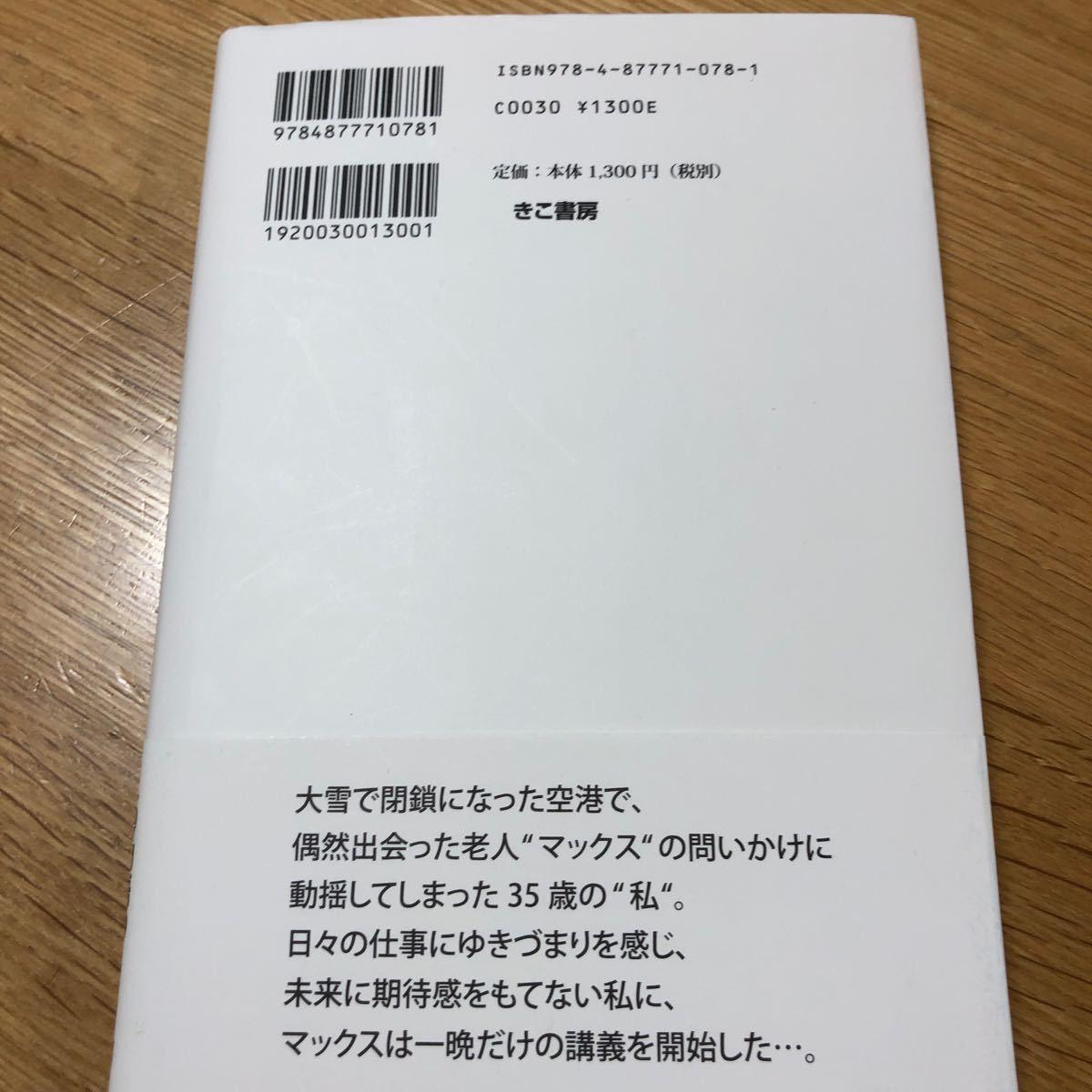 仕事は楽しいかね? /デイルドーテン/野津智子
