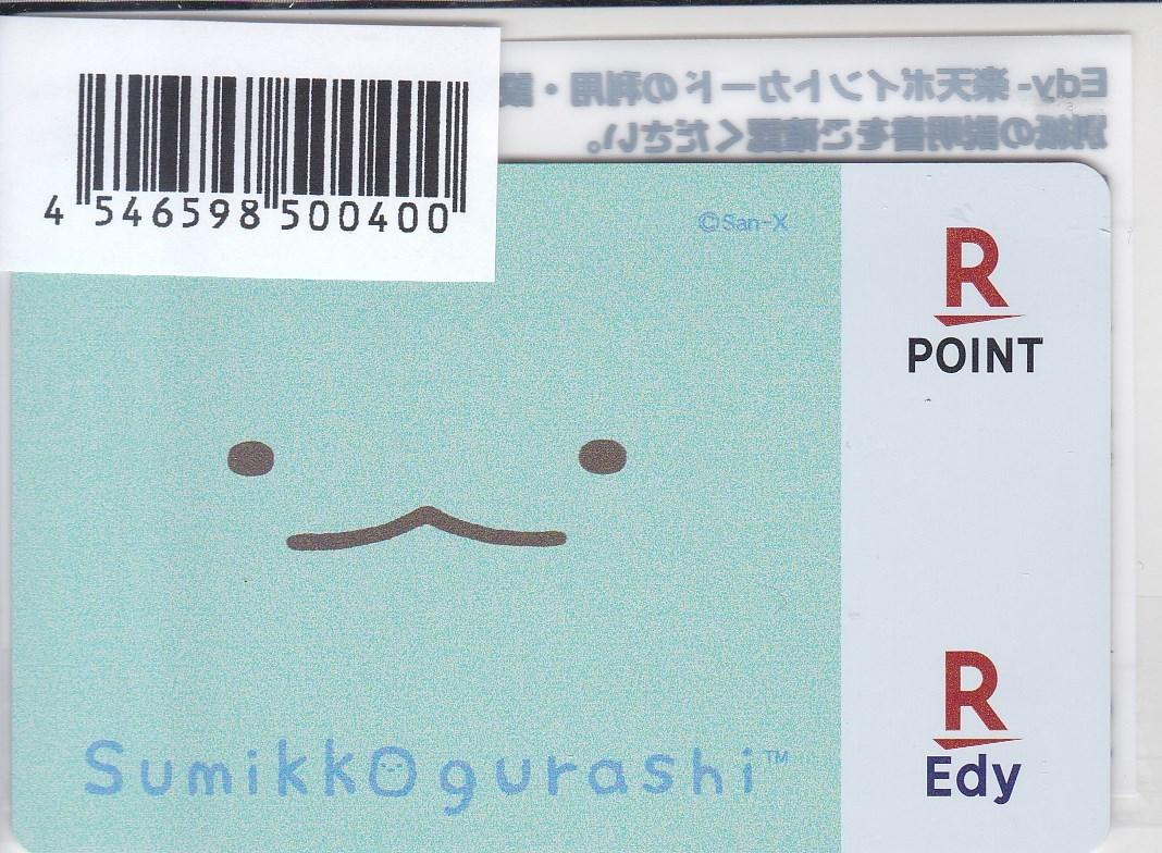 ★【Edy-楽天ポイントカード】★すみっコぐらし(とかげ)★_画像1