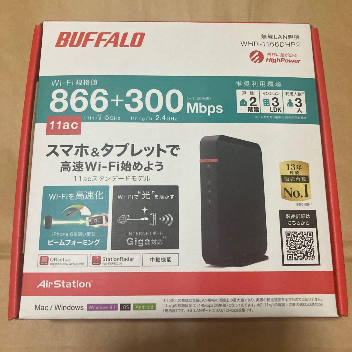 バッファロー 内蔵2×2アンテナ+パワーアンプ無線LANルーター