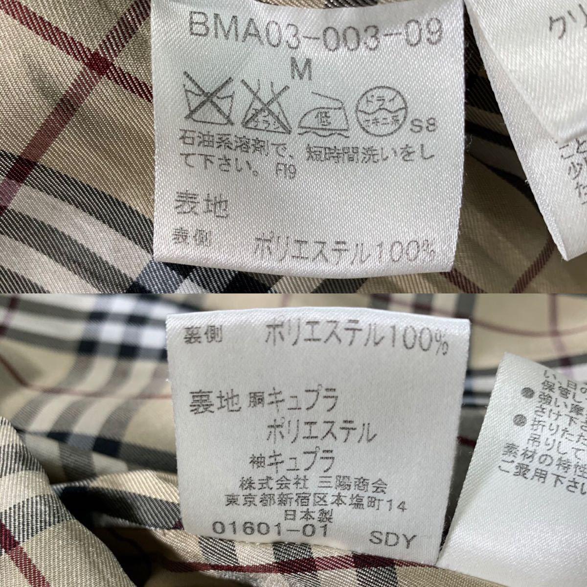【圧巻ノバチェック】希少な日本製! バーバリーブラックレーベル トレンチコート BURBERRY BLACK LABEL アウター ブルゾン Mサイズ _画像8