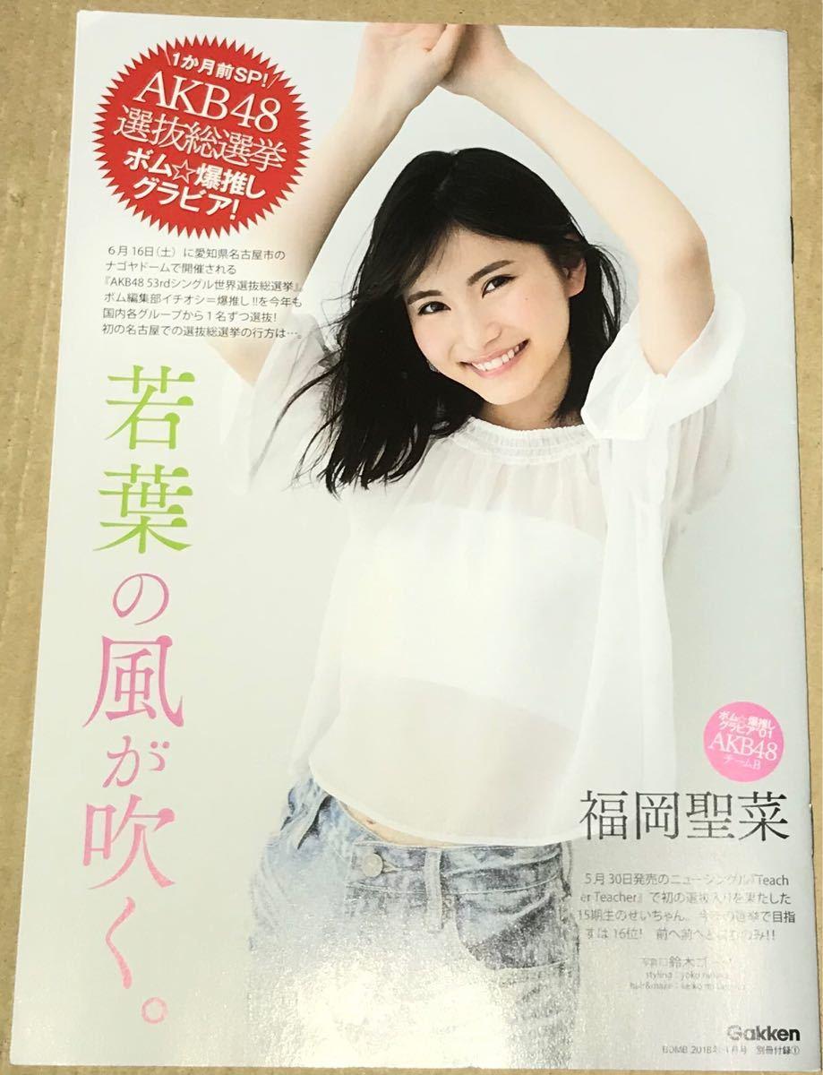 AKB48、SKE48、NMB48、HKT48、STU48非売品 ブックレット