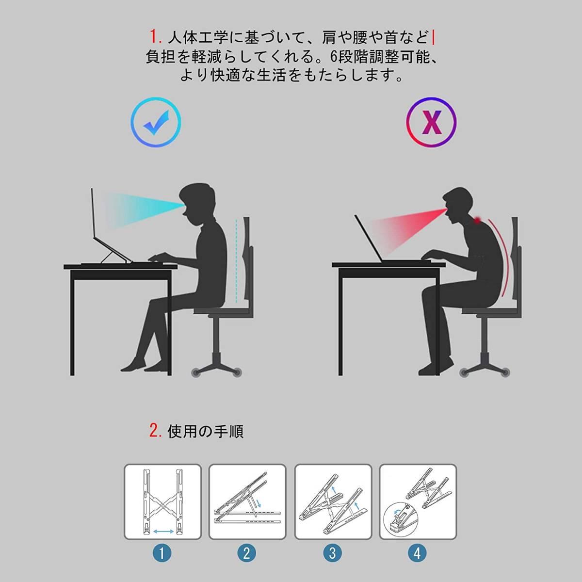 【新品】 ★交渉有・特価★ ノートパソコン スタンド 折りたたみ式 6段階角度高さ調整可能 PC ラップトップ パソコン 放熱対策 滑り止め