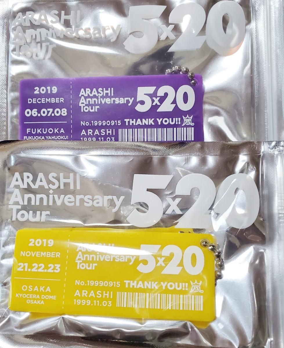 嵐5×20 Anniversary TOUR 会場限定アクリルプレート2個セット