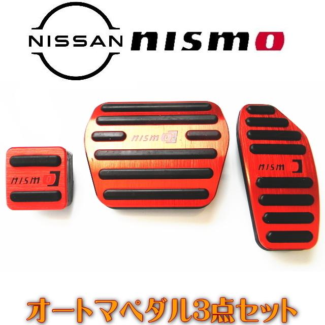簡単装着 NISMOペダルオートマ用 ニッサンAT用 NISSANオートマ車用アクセル&ブレーキ&サイド3点セット NISMOアルミペダルセット レッド