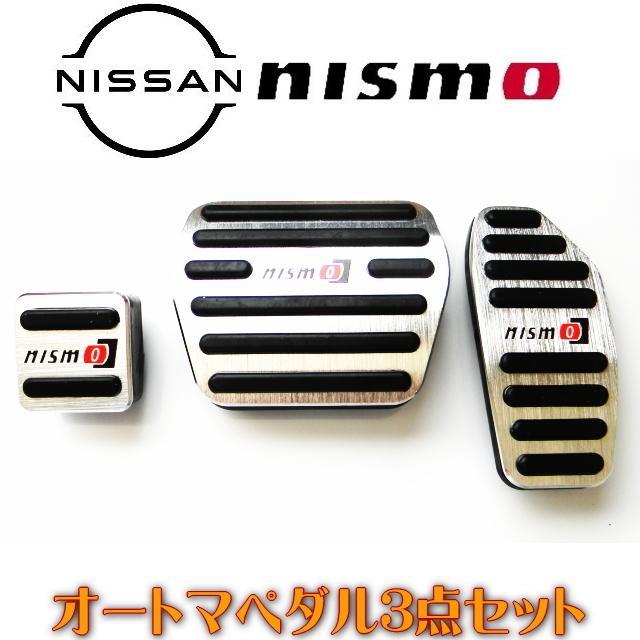 簡単装着 NISMOペダルオートマ用 ニッサンAT用 NISSANオートマ車用アクセル&ブレーキ&サイド3点セット NISMOアルミペダルセット シルバー