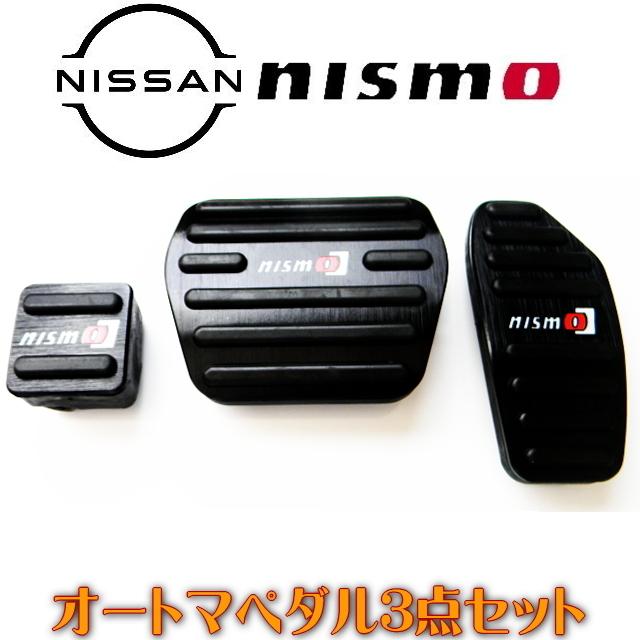 簡単装着 NISMOペダルオートマ用 ニッサンAT用 NISSANオートマ車用アクセル&ブレーキ&サイド3点セット NISMOアルミペダルセット ブラック