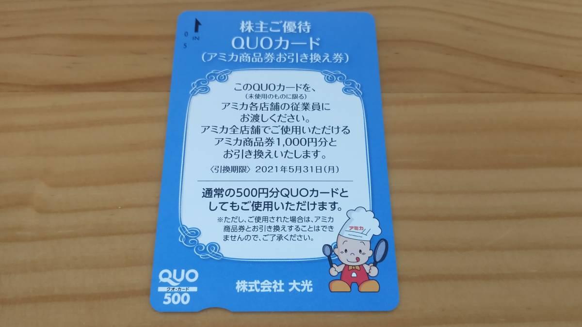 ☆最新☆大光 株主優待 QUOカード500円分(アミカ商品券1000円分) 送料無料_画像1