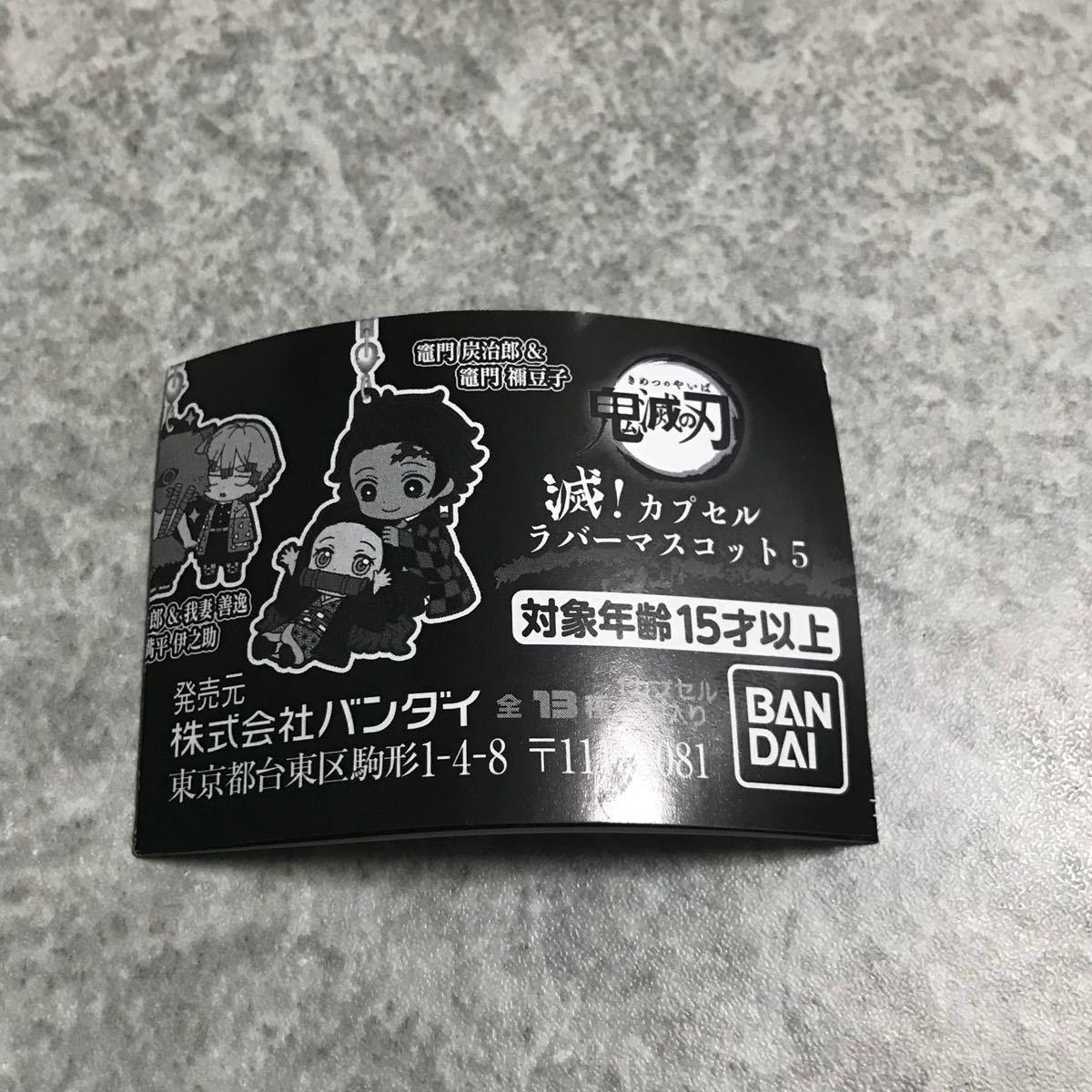 【時透無一郎】鬼滅の刃 滅!カプセル ラバーマスコット5