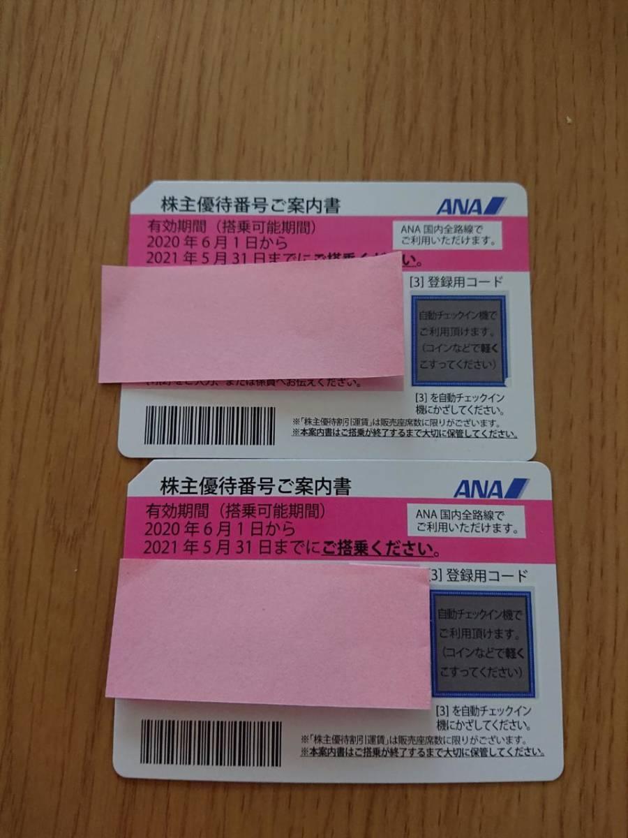 ANA株主優待券 2枚 送料込_画像1