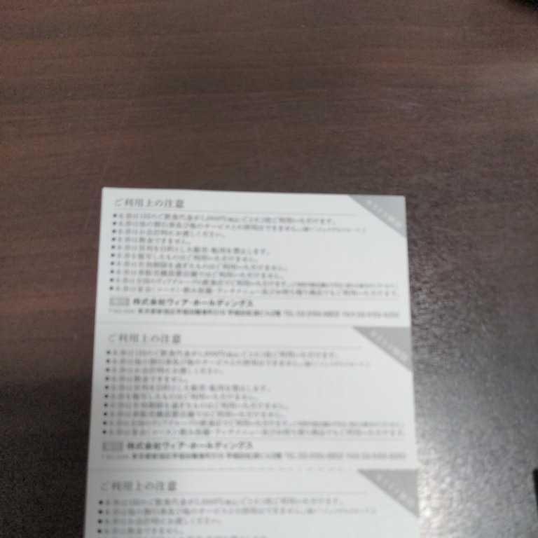 ヴィアホールディングス株主優待券(500円30枚 15,000円分)_画像2